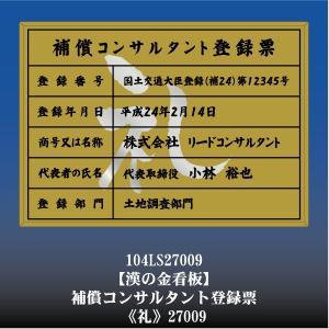 補償コンサルタント登録票 礼 27009(金枠・文字入り)|otoko-no-kinkanban