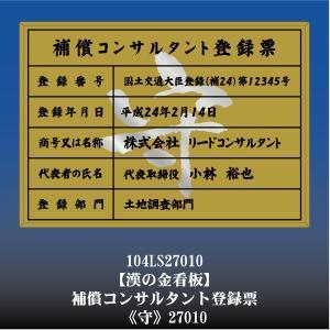 補償コンサルタント登録票 守 27010(金枠・文字入り)|otoko-no-kinkanban