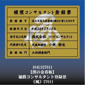補償コンサルタント登録票 風 27011(金枠・文字入り)|otoko-no-kinkanban
