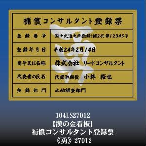 補償コンサルタント登録票 勇 27012(金枠・文字入り)|otoko-no-kinkanban