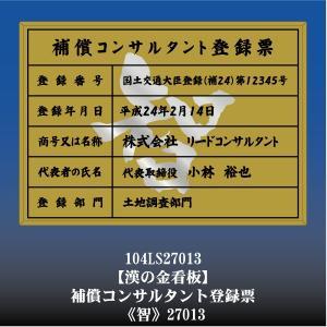 補償コンサルタント登録票 智 27013(金枠・文字入り)|otoko-no-kinkanban