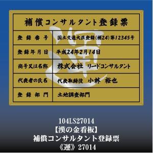 補償コンサルタント登録票 運 10099(金枠・文字入り)|otoko-no-kinkanban