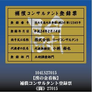 補償コンサルタント登録票 闘 27015(金枠・文字入り)|otoko-no-kinkanban
