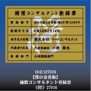 補償コンサルタント登録票 将 27016(金枠・文字入り)|otoko-no-kinkanban