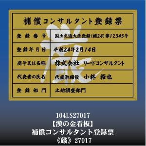 補償コンサルタント登録票 厳 27017(金枠・文字入り)|otoko-no-kinkanban