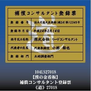 補償コンサルタント登録票 道 27018(金枠・文字入り)|otoko-no-kinkanban