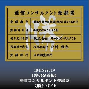 補償コンサルタント登録票 勝 27019(金枠・文字入り)|otoko-no-kinkanban