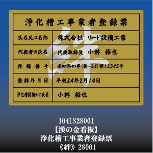絆 28001 浄化槽工事業者登録票 浄化槽工事業者登録許可看板 アルミ額縁 文字入り|otoko-no-kinkanban