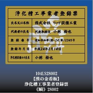 瞬 28002 浄化槽工事業者登録票 浄化槽工事業者登録許可看板 アルミ額縁 文字入り|otoko-no-kinkanban