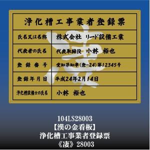 凄 28003 浄化槽工事業者登録票 浄化槽工事業者登録許可看板 アルミ額縁 文字入り|otoko-no-kinkanban