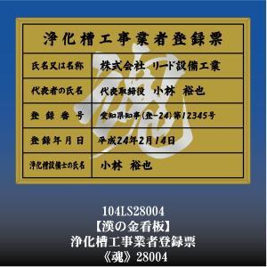 魂 28004 浄化槽工事業者登録票 浄化槽工事業者登録許可看板 アルミ額縁 文字入り|otoko-no-kinkanban