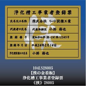 侠 28005 浄化槽工事業者登録票 浄化槽工事業者登録許可看板 アルミ額縁 文字入り|otoko-no-kinkanban