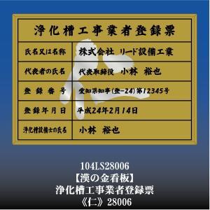 仁 28006 浄化槽工事業者登録票 浄化槽工事業者登録許可看板 アルミ額縁 文字入り|otoko-no-kinkanban