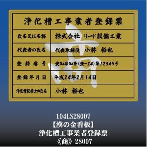 商 28007 浄化槽工事業者登録票 浄化槽工事業者登録許可看板 アルミ額縁 文字入り|otoko-no-kinkanban