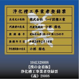 義 28008 浄化槽工事業者登録票 浄化槽工事業者登録許可看板 アルミ額縁 文字入り|otoko-no-kinkanban
