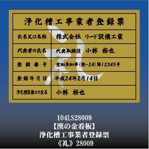 礼 28009 浄化槽工事業者登録票 浄化槽工事業者登録許可看板 アルミ額縁 文字入り|otoko-no-kinkanban