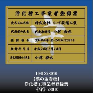 守 28010 浄化槽工事業者登録票 浄化槽工事業者登録許可看板 アルミ額縁 文字入り|otoko-no-kinkanban