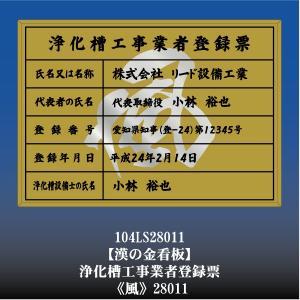風 28011 浄化槽工事業者登録票 浄化槽工事業者登録許可看板 アルミ額縁 文字入り|otoko-no-kinkanban