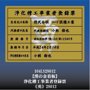 勇 28012 浄化槽工事業者登録票 浄化槽工事業者登録許可看板 アルミ額縁 文字入り|otoko-no-kinkanban