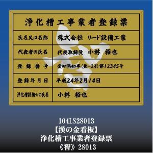 智 28013 浄化槽工事業者登録票 浄化槽工事業者登録許可看板 アルミ額縁 文字入り|otoko-no-kinkanban