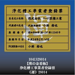 運 28014 浄化槽工事業者登録票 浄化槽工事業者登録許可看板 アルミ額縁 文字入り|otoko-no-kinkanban