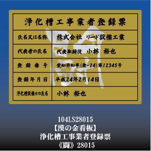 闘 28015 浄化槽工事業者登録票 浄化槽工事業者登録許可看板 アルミ額縁 文字入り|otoko-no-kinkanban