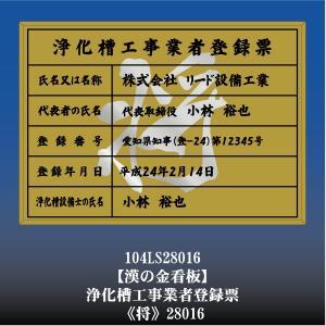 将 28016 浄化槽工事業者登録票 浄化槽工事業者登録許可看板 アルミ額縁 文字入り|otoko-no-kinkanban