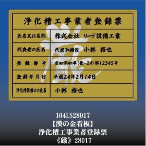 厳 28017 浄化槽工事業者登録票 浄化槽工事業者登録許可看板 アルミ額縁 文字入り|otoko-no-kinkanban