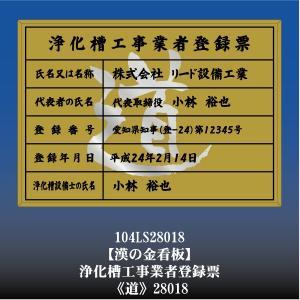 道 28018 浄化槽工事業者登録票 浄化槽工事業者登録許可看板 アルミ額縁 文字入り|otoko-no-kinkanban