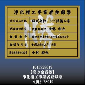 勝 28019 浄化槽工事業者登録票 浄化槽工事業者登録許可看板 アルミ額縁 文字入り|otoko-no-kinkanban