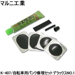 【メール便送料無料】マルニ工業 パンク修理セット K-407 ケース付き|otoko-style