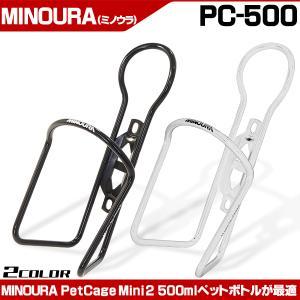 ミノウラ ボトルケージ MINOURA PC-500 otoko-style