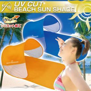 サンシェード 1人用 UVカット 日焼け防止|otoko-style
