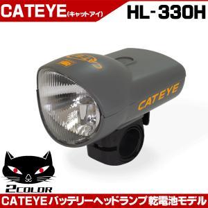 キャットアイ ライト バッテリーヘッドランプ HL-330H 乾電池モデル|otoko-style