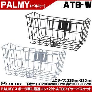 【ポイントアップ 5のつく日】自転車かご PALMY ワイヤーバスケット ATB-W|otoko-style