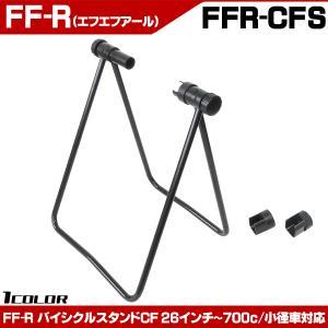 自転車 スタンド FFR バイシクルスタンドCF FFR-CFS 自転車置き場|otoko-style