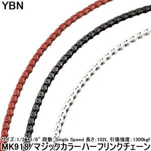 YBN マジックカラーハーフリンクチェーン MK918 半コマチェーン|otoko-style