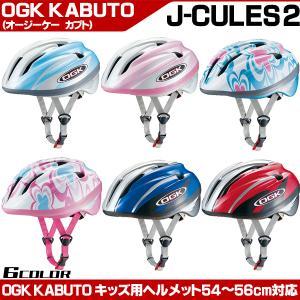 OGK 子供用自転車ヘルメット J-CULES ジェイ・クレス2|otoko-style