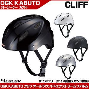 自転車ヘルメット OGK ヘルメット CLIF(クリフ)子供用ヘルメット|otoko-style