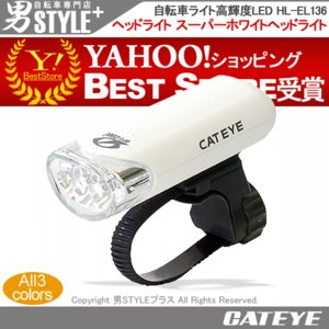 【ポイントアップ ゾロ目の日】キャットアイ ライト スーパーホワイト LEDライト HL-EL136 限定カラー 乾電池モデル|otoko-style