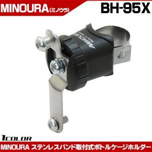 ミノウラ ボトルケージホルダー MINOURA BH-95X otoko-style