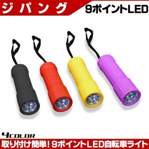 【ポイントアップ ゾロ目の日】自転車ライト ハイパワー9灯 LEDライト 取り付け簡単 防滴仕様|otoko-style