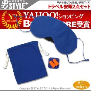 アイマスク イヤーウィスパー(耳栓) 安眠グッズ2点セット 防災 災害 非難|otoko-style