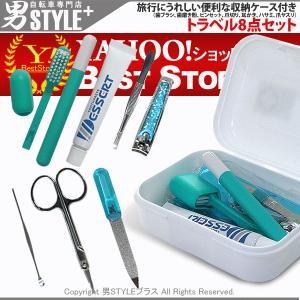 トラベル8点セット(歯ブラシ 歯磨き粉 ピンセット 爪切り 耳かき ハサミ 爪ヤスリ ケース)防災 災害 非難|otoko-style