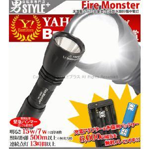 LED ライト 懐中電灯 フラッシュライト 15Wファイヤーモンスター 予備バッテリープレゼント|otoko-style