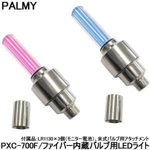 【ポイントアップ ゾロ目の日】PALMY LEDバルブライト PXC-700F 前後セット 英米式対応|otoko-style