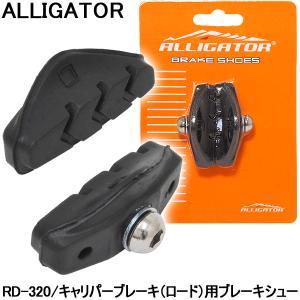 ALLIGATOR キャリパーブレーキシュー RD-320 50mm|otoko-style