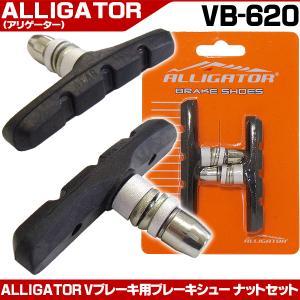【メール便送料無料】ALLIGATOR Vブレーキシュー VB-620 70mm|otoko-style
