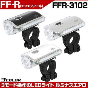 【ポイントアップ ゾロ目の日】自転車ライト FFR ルミナス エアロ 1W LEDライト FFR-3102|otoko-style