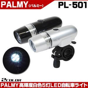 自転車ライト PALMY 5灯LEDライト ポルチェ PL-501 パーツ|otoko-style